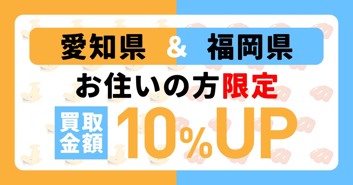 出張買取エリア拡大!!