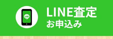 LINE査定お申込み