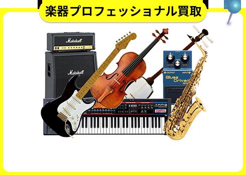 楽器プロフェッショナル買取